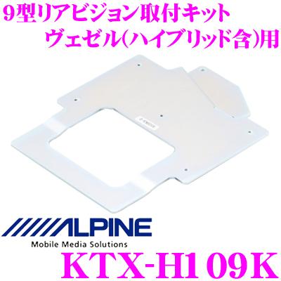 アルパイン KTX-H109K9型リアビジョン取付けキット【ホンダ ヴェゼル(ハイブリッド含む)用】