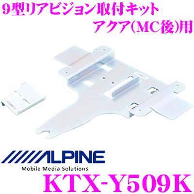 アルパイン KTX-Y509K9型リアビジョン取付けキット【トヨタ アクア(MC後)】