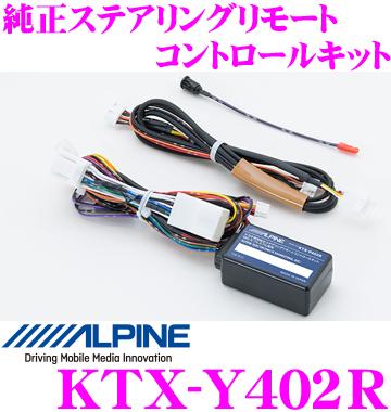 알파인 KTX-Y402R 토요타 자동차용 순정 스티어링 리모트 콘트롤 킷