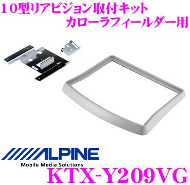 アルパイン KTX-Y209VG リアビジョンスマートインストールキット 【カローラフィールダー/カローラフィールダーハイブリッド(H24/5~現在)】 【PCH-RM955B/TMX905B対応】