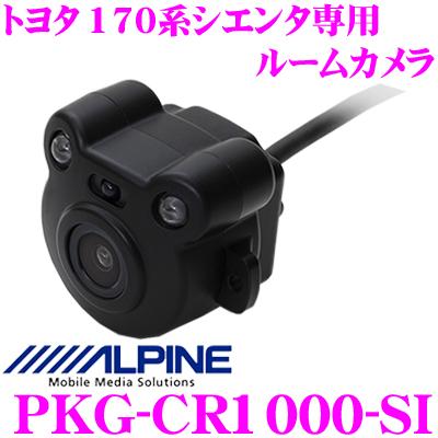 アルパイン PKG-CR1000-SI トヨタ 170系 シエンタ専用 ルームカメラ 【赤外線LED付きルームカメラ】