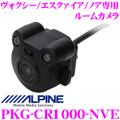 アルパイン PKG-CR1000-NVE トヨタ 80系 ヴォクシー/エスクァイア/ノア専用 ルームカメラ 【赤外線LED付きルームカメラ】
