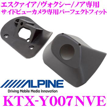 アルパイン KTX-Y007NVE80系 エスクァイア/ヴォクシー/ノア専用サイドビューカメラ専用パーフェクトフィット