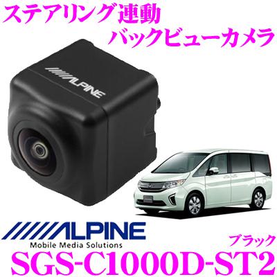 アルパイン SGS-C1000D-ST2ホンダ RP系 ステップワゴン/ステップワゴンスパーダ専用ダイレクト接続 HDR ステアリング連動バックビューカメラ【カラー:ブラック】