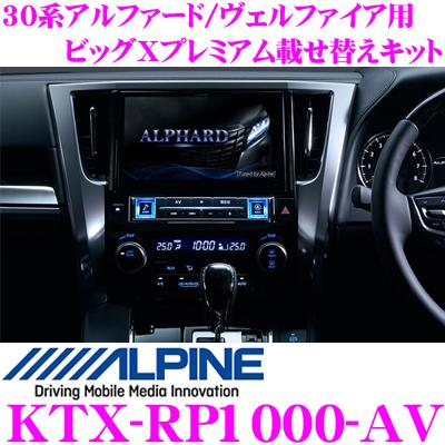 알파인 KTX-RP1000-AV빅 X프리미엄 실어 바꾸어 킷 30계 알파드/베르파이아 전용