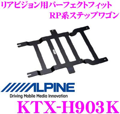 アルパイン KTX-H903K 10.1型リアビジョン パーフェクトフィット 【RP系 ステップワゴン/ステップワゴンスパーダ(サンルーフ無)】 【PSH10-R/PCH-RM3505/PCX-R3500 対応】