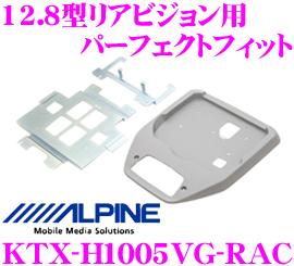 アルパイン KTX-H1005VG-RAC リアビジョンスマートインストールキット 【RP系 ステップワゴン/ステップワゴンスパーダ(H27/4~現在)】 【PXH12-RB-AV/PXH12-RB-B 対応】