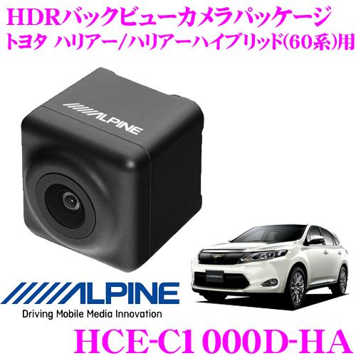 アルパイン HCE-C1000D-HAダイレクト接続 HDRバックビューカメラトヨタ 60系 ハリアー ハリアーハイブリッド 専用【カラー:ブラック】
