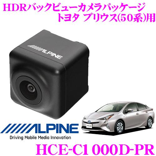 アルパイン HCE-C1000D-PR ダイレクト接続 HDRバックビューカメラ トヨタ 50系 プリウス 専用 【カラー:ブラック】