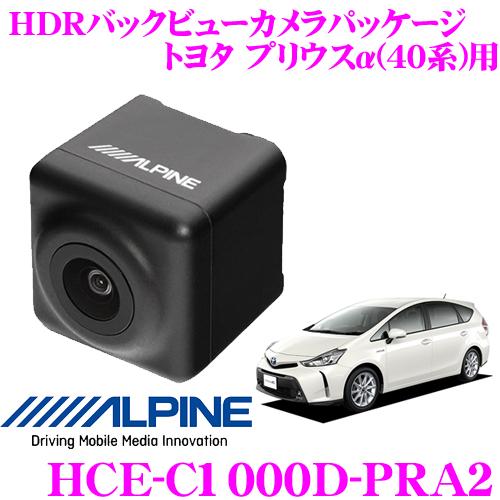 アルパイン HCE-C1000D-PRA2ダイレクト接続 HDRバックビューカメラトヨタ 40系 プリウスα 専用【カラー:ブラック】