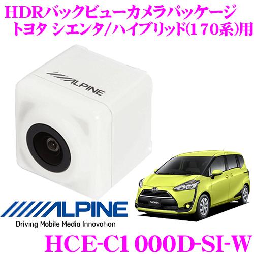 アルパイン HCE-C1000D-SI-W ダイレクト接続 HDRバックビューカメラ トヨタ 170系 シエンタ シエンタハイブリッド 専用 【カラー:ホワイト】