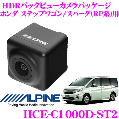 アルパイン HCE-C1000D-ST2 ダイレクト接続 HDRバックビューカメラ ホンダ RP系 ステップワゴン 専用 【カラー:ブラック】