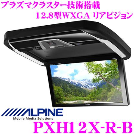 【当店在庫あり即納!!】【送料無料!!】 【2/9 20時~P2倍】アルパイン PXH12X-R-B プラズマクラスター技術搭載 天井取付け 12.8型 WXGA液晶リアビジョン 【HDMI接続対応/本体色:ブラック】