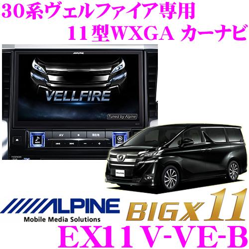 알파인 EX11V-VE-B토요타 30계 베르파이아/베르파이아하이브릿드 전용 빌트인 카 아로마 부속 11형 WXGA 카내비게이션