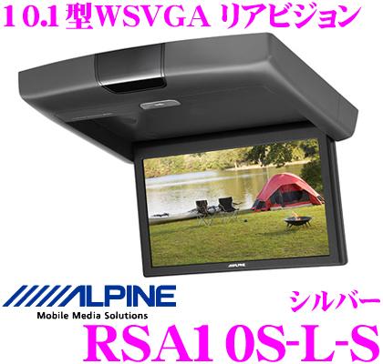 アルパイン RSA10S-L-S 天井取付け型 10.1型 WSVGA リアビジョン 【リアビジョンリンク対応】 【カラー:シルバー】
