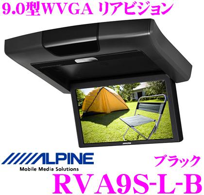 アルパイン RVA9S-L-B 天井取付け型 9.0型 WVGA リアビジョン 【リアビジョンリンク対応/リモコン付属】 【カラー:ブラック】