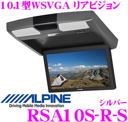 アルパイン RSA10S-R-S 天井取付け型 10.1型 WSVGA リアビジョン 【7色カラーコーディネート機能搭載 LEDルームランプ】 【リアビジョンリンク対応/リモコン付属】 【カラー:シルバー】
