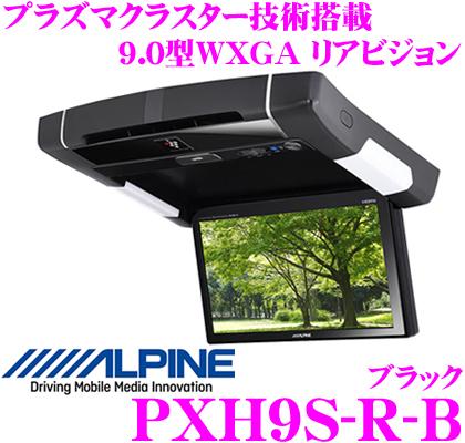 アルパイン PXH9S-R-Bプラズマクラスター技術搭載 9.0型 WXGA天井取付け型 リアビジョン【7色カラーコーディネート機能搭載 LEDルームランプ】【HDMIリアビジョンリンク対応 カラー:ブラック】