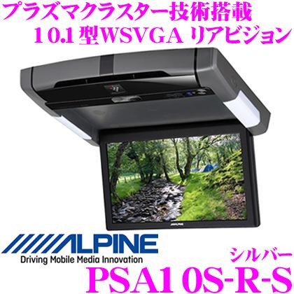アルパイン PSA10S-R-S プラズマクラスター技術搭載 天井取付け型 10.1型 WSVGA リアビジョン 【7色カラーコーディネート機能搭載 LEDルームランプ リアビジョンリンク対応 カラー:シルバー】