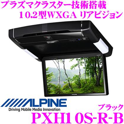 アルパイン PXH10S-R-Bプラズマクラスター技術搭載天井取付け型 10.2型 WXGA リアビジョン【7色カラーコーディネート機能搭載 LEDルームランプ】【HDMIリアビジョンリンク対応 カラー:ブラック】