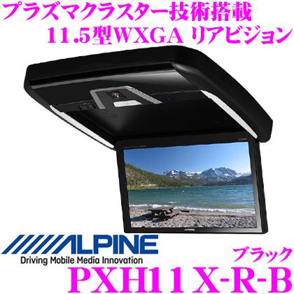 送料無料 2 9 20時~P2倍 アルパイン PXH11X-R-B プラズマクラスター技術搭載 毎日がバーゲンセール 天井取付け型 11.5型 LEDルームランプ リアビジョン ストア 7色カラーコーディネート機能搭載 カラー:ブラック WXGA HDMIリアビジョンリンク対応