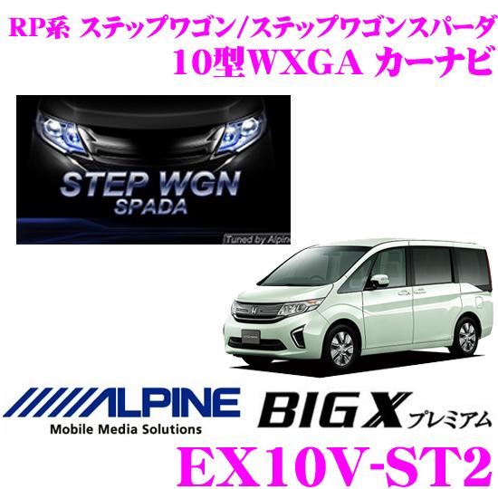 알파인 EX10V-ST2 혼다 RP1계 RP2계 스텝 웨건 RP3계 RP4계 스텝와곤스파다 전용 10형 WXGA 카내비게이션