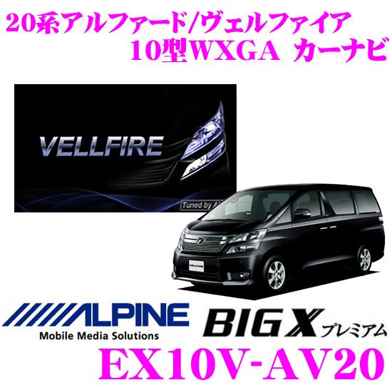 알파인 EX10V-AV20 토요타 20계 아르파드베르파이아 전용 10형 WXGA 카내비게이션