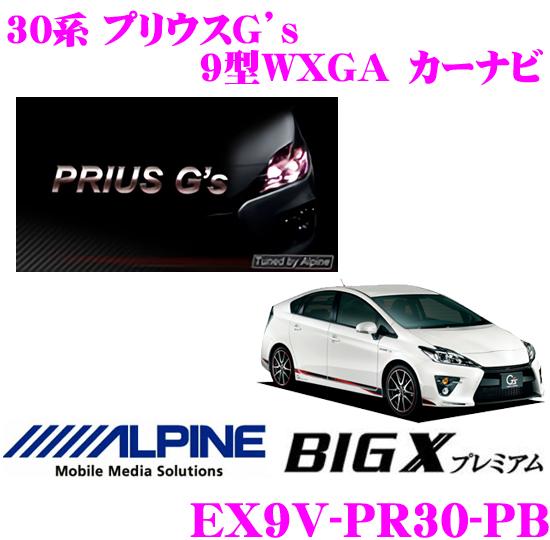 알파인 EX9V-PR30-PB 도요타 30 계 프리 우 스 Gs 전용 9 형 WXGA 내비게이션