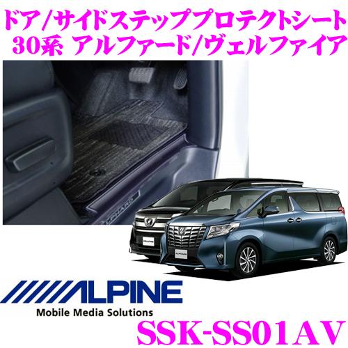 アルパイン SSK-SS01AV ドア/サイドステッププロテクトシート 30系 アルファード ヴェルファイア用 【フロントR/L・リアR/L】