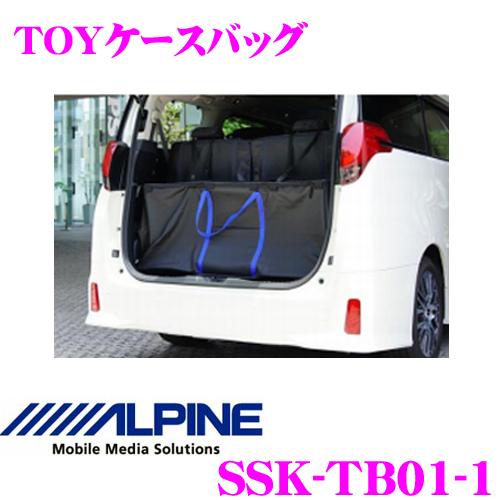 アルパイン SSK-TB01-1 TOYケースバッグ 【カラー:ブラック】