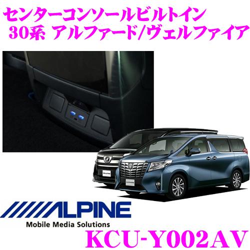 알파인 KCU-Y002AV 센터 콘솔 내장 2 포트 USB 30 계 아 드 ヴェルファイア 용