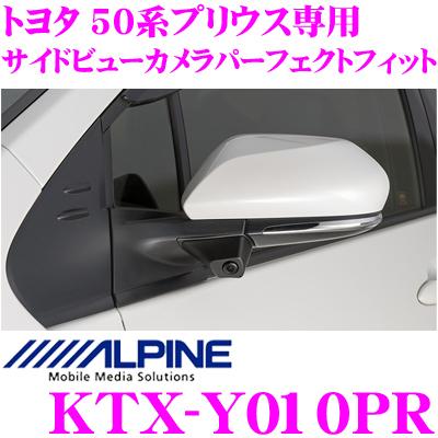 アルパイン KTX-Y010PRトヨタ 50系 プリウス専用サイドビューカメラ用 パーフェクトフィット【HCE-CS1000 対応】