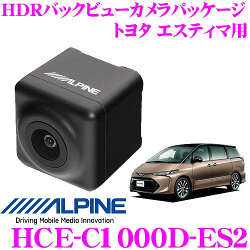 アルパイン HCE-C1000D-ES2 ダイレクト接続 HDRバックビューカメラ トヨタ 50系 エスティマ 専用 【カラー:ブラック】