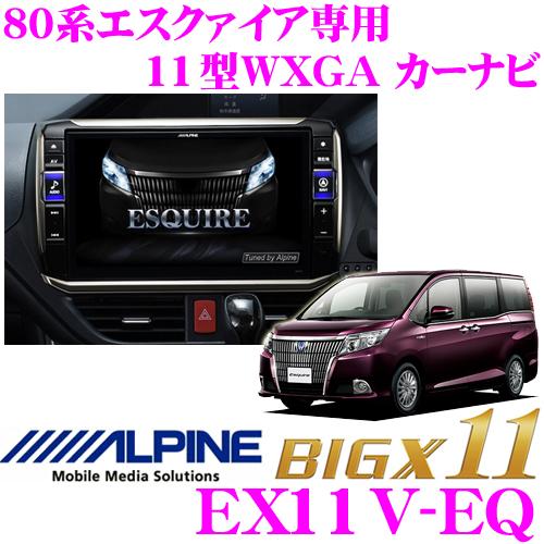 알파인 EX11V-EQ 도요타 80 계 초상이/エスクァイアハイブリッド 전용 11 형 WXGA 내비게이션