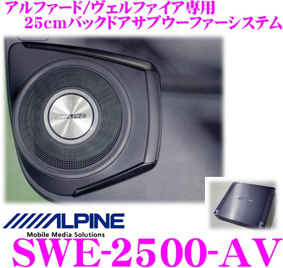 アルパイン SWE-2500-AV30系 アルファード/ヴェルファイア(ガソリン車)専用600Wアンプ付き25cmバックドアサブウーファーシステム