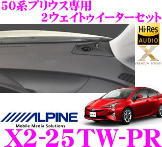 アルパイン X2-25TW-PR 50系プリウス専用Xプレミアムサウンド セパレート3way用 2wayトゥイーターセット