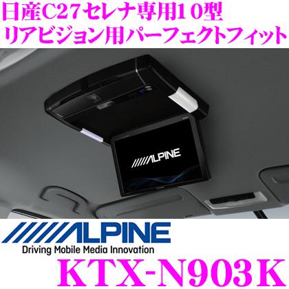 アルパイン KTX-N903K 10型リアビジョン用 パーフェクトフィット 【日産 C27 セレナ(H28/8~)】 【PXH10S-R-B/RSH10S-Lシリーズ/RSA10S-Rシリーズ 等対応】