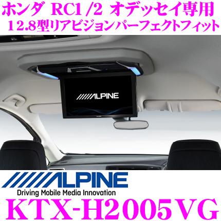 アルパイン KTX-H2005VG12.8型リアビジョン用 パーフェクトフィット【ホンダ RC1/RC2 オデッセイ (H25/11~H29/10)】【PXH12X-Rシリーズ/RXH12X-L-B/PXH12-RBシリーズ 対応】