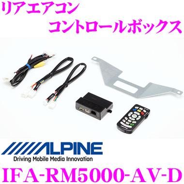 알파인 IFA-RM5000-AV-D리어 에어컨 컨트롤 박스