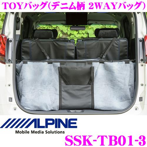 アルパイン SSK-TB01-3 TOYケースバッグ 【カラー:デニム柄 2WAYバッグ】
