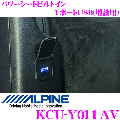 Creer Online Shop Alpine Kcu Y011av Power Sheet Built In
