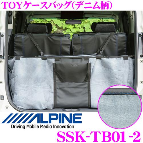 アルパイン SSK-TB01-2 TOYケースバッグ(デニム柄)