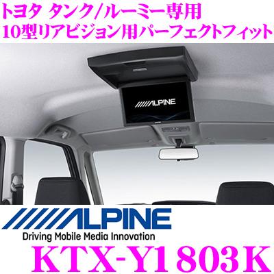 送料無料 9 4~9 11はエントリー+3点以上購入でP10倍 アルパイン KTX-Y1803K トヨタ パーフェクトフィット 直輸入品激安 PXH10S-R-B オンライン限定商品 タンク 等対応 RSH10S-Lシリーズ 10型リアビジョン用 ルーミー専用