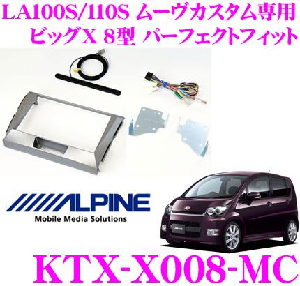 アルパイン KTX-X008-MCVIE-X008用パーフェクトフィット【ダイハツ・ムーヴカスタム(H22/12~H24/12)専用】