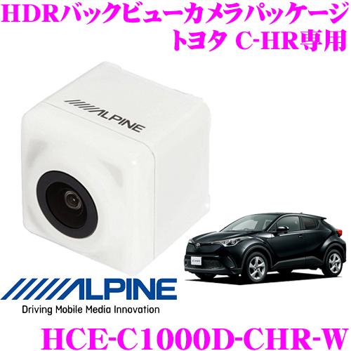 アルパイン HCE-C1000D-CHR-W ダイレクト接続 HDRバックビューカメラ トヨタ C-HR専用 【カラー:ホワイト】