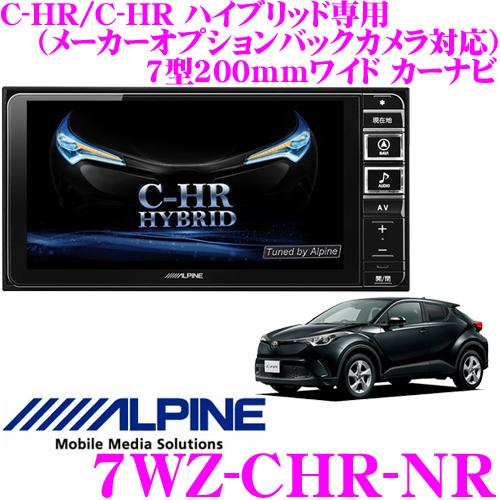 【パネルカラー:メタリックブラック】 メーカーオプションバックカメラ対応 X9Z-CHR-NR ZYX10 C-HR トヨタ ハイブリッド専用9型WXGA アルパイン NGX50 C-HR // カーナビ