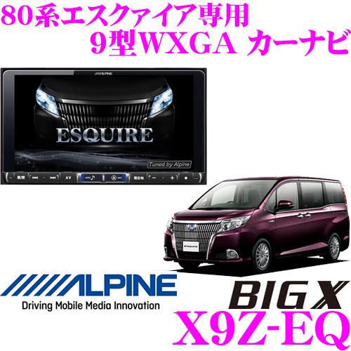 アルパイン X9Z-EQ トヨタ 80系 エスクァイア エスクァイア ハイブリッド専用など9型WXGA カーナビ 【パネルカラー:メタリックブラック】