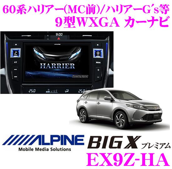 アルパイン EX9Z-HA トヨタ 60系 ハリアー/ハリアーハイブリッド/ハリアーGs 専用 9型WXGA カーナビ パネルカラー:ブラック