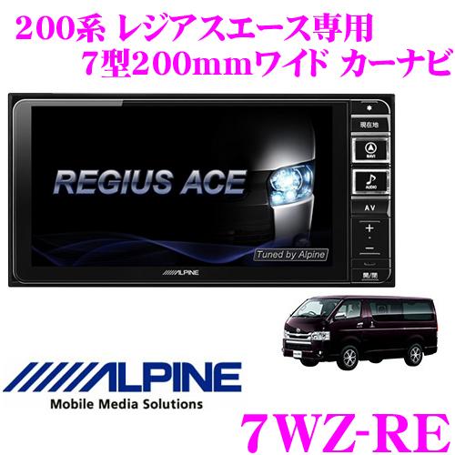 アルパイン 7WZ-RE トヨタ 200系 レジアスエース 専用 7型200mmワイド カーナビ