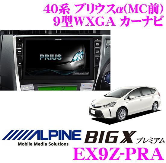 アルパイン EX9Z-PRAトヨタ 40系 プリウスα(MC前) 専用 9型WXGA カーナビ パネルカラー:ピアノブラック